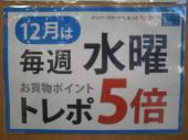 トレファク横浜長津田店ブログ