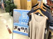レディースファッションの横浜長津田衣類