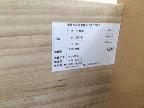 モモナチュラルの横浜長津田家具
