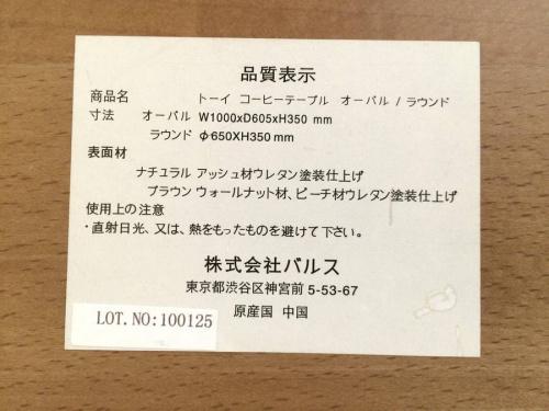 横浜長津田家具