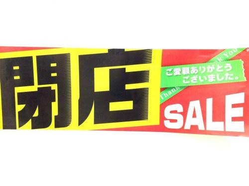 横浜長津田のセール