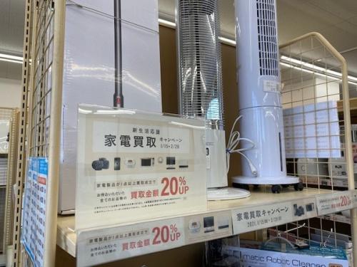 『生活家電』 『家電買取』 『中古家電』の冷蔵庫