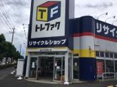 トレファク牛久店ブログ