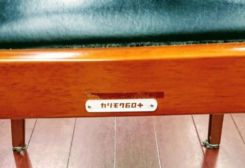カリモク60+の所沢家具