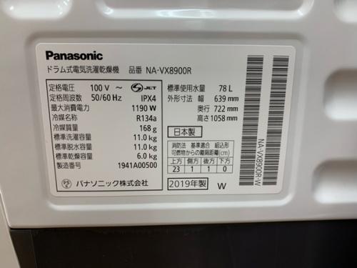 所沢 新座 ふじみ野 入間 東村山 清瀬 西東京 洗濯機のPanasonic(パナソニック)
