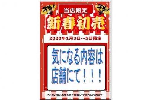 イベントなうの所沢 新座 ふじみ野 入間 東村山 清瀬 西東京 古着 買取