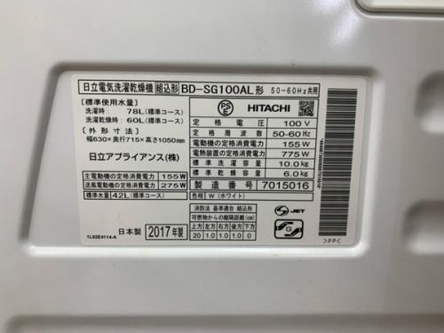 所沢 洗濯機