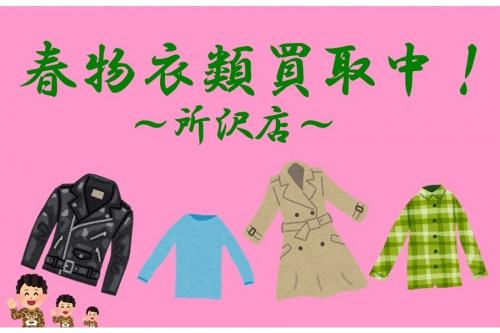 メンズファッションの古着 売る 所沢