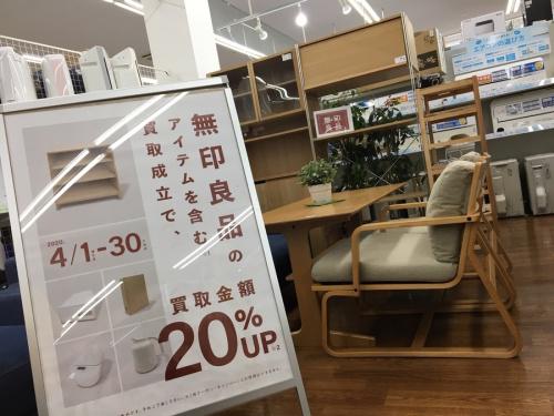 家具の所沢 新座 ふじみ野 入間 東村山 清瀬 西東京 中古家電 買取