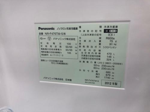 Panasonicの新座 ふじみ野 入間 東村山 清瀬 買取 中古