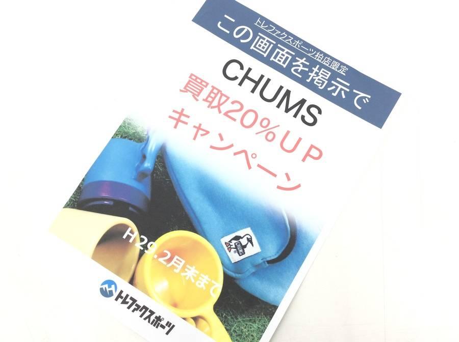 【TFスポーツ柏】残り8日!インスタ&ブログ限定CHUMS(チャムス)買取20%UP!