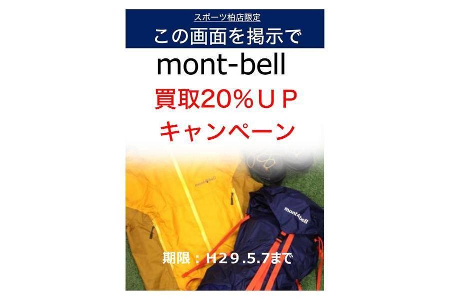 【TFスポーツ柏】あと9日!mont-bell(モンベル)買取金額20%UP!5/7までWEB限定!