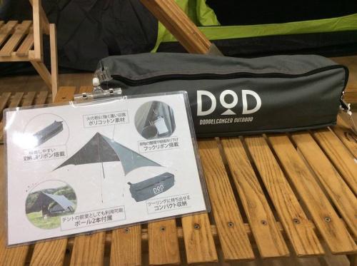 松戸 キャンプ用品の流山 キャンプ用品