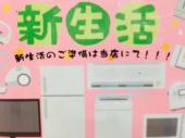 トレジャーファクトリーおゆみ野店