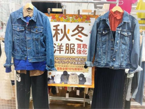 レディースファッションのおゆみ野 買取
