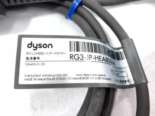 ダイソンの千葉 家電