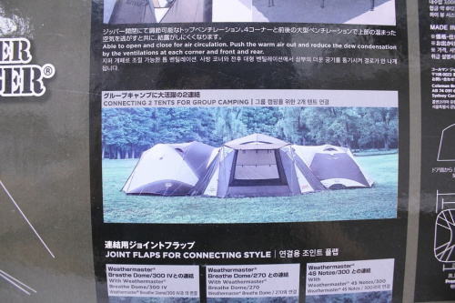 テントの未使用