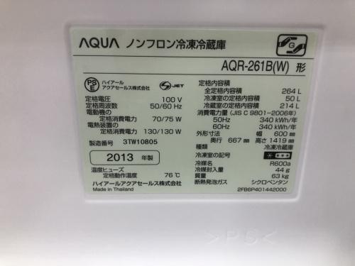 千葉 家電 買取の3ドア冷蔵庫