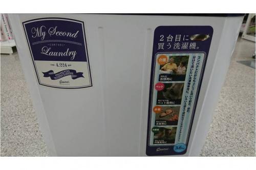 洗濯機のCB JAPAN