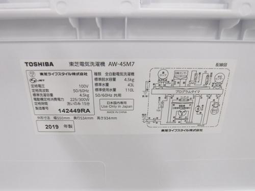 中古洗濯機 八尾の全自動洗濯機 八尾