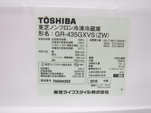 6ドア冷蔵庫 買取のTOSHIBA 冷蔵庫