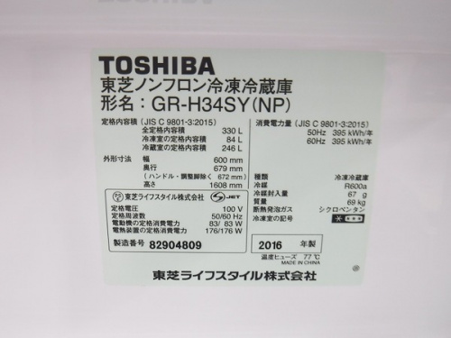 3ドア冷蔵庫 買取のTOSHIBA 冷蔵庫