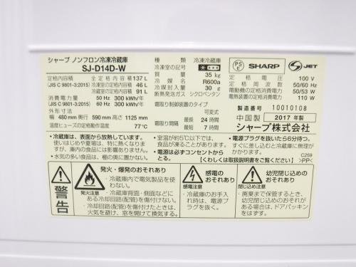 SHARP TOSHIBAの冷蔵庫 洗濯機
