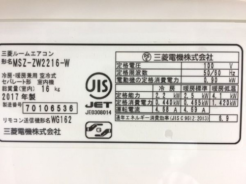 エアコン 中古 八尾のMITSUBISHI(ミツビシ)