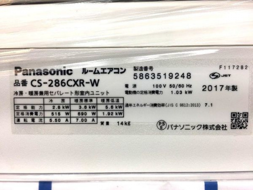 Panasonic(パナソニック)の中古家電 八尾