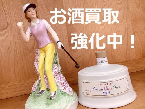 ブランデー 買取 大阪の洋酒 サントリー