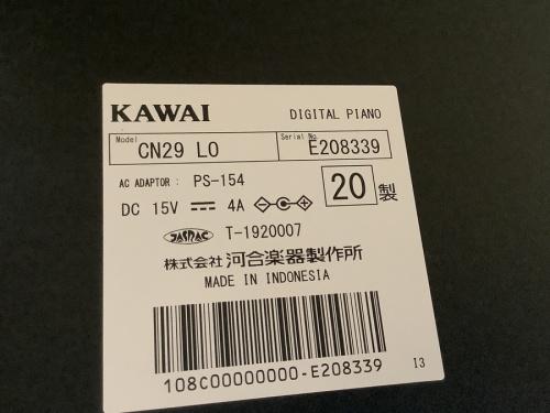 河合楽器 KAWAIの楽器 買取  大阪
