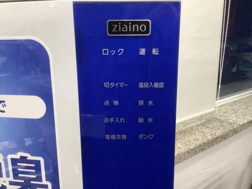 空間除菌脱臭機 大阪の家電 買取 大阪