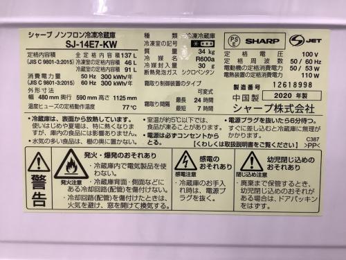 冷蔵庫 中古 大阪の八尾店家電