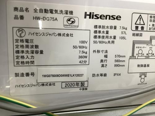 未使用 八尾 家電の冷蔵庫  最新