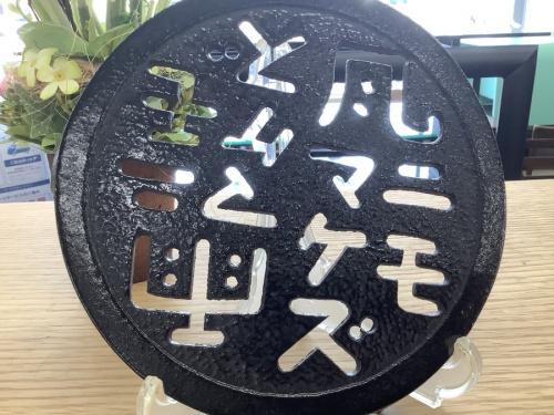 和雑貨  南部鉄器  八尾の和食器 買取  大阪