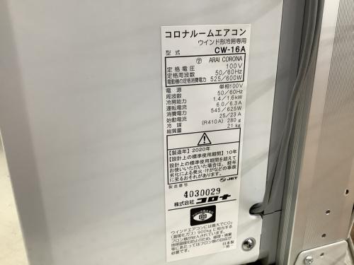 エアコン 関西 買取の中古家電 八尾