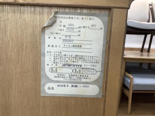 中古 大阪の家具 買取 八尾