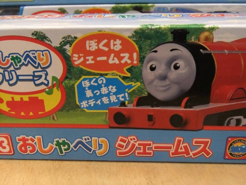 トーマスの新幹線