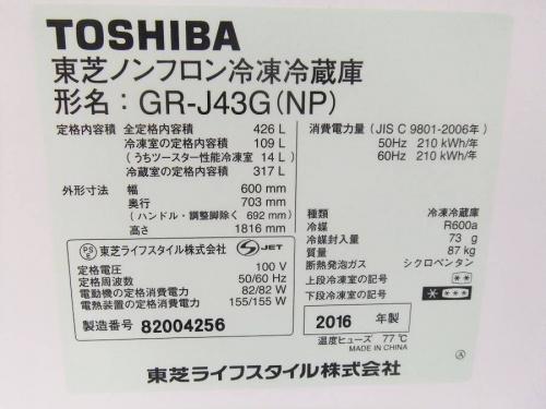 大和 家電のGR-J43G