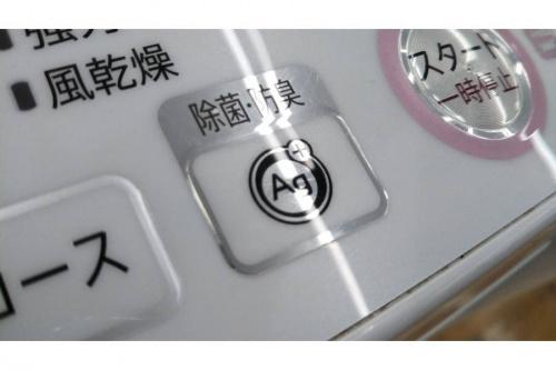 洗濯機の大和市 中古家電