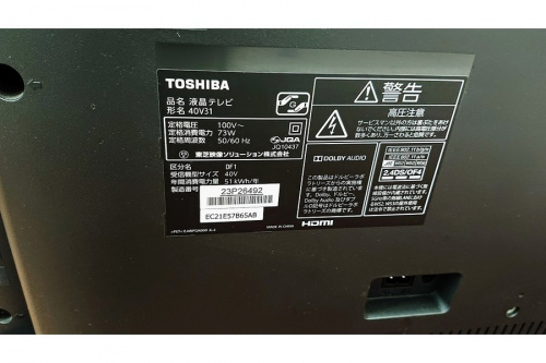 TOSHIBAの大和市 中古家電
