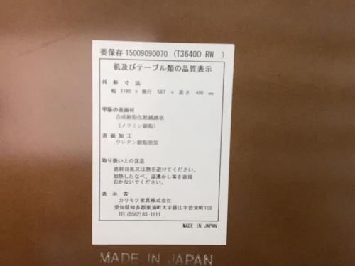 横浜 カリモク 中古の家具買取 横浜