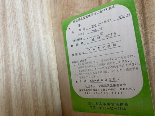 チェストの横浜 家具 中古