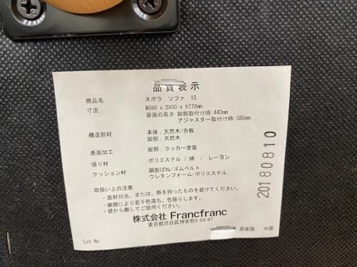 ソファーの横浜 フランフラン 中古