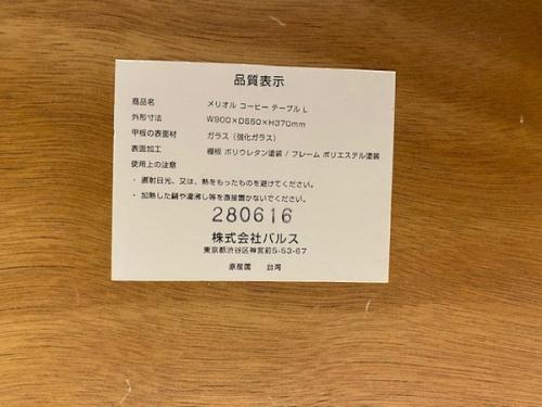 横浜 家具 買取
