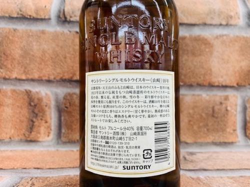 サントリー 山崎のお酒 大和 買取