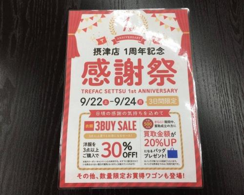 中古家電 大阪のイベント