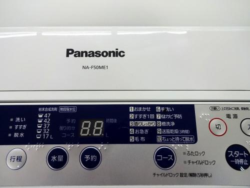 中古洗濯機 大阪の中古洗濯機 摂津