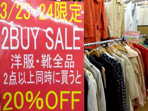 古着 セールの古着 買取 大阪