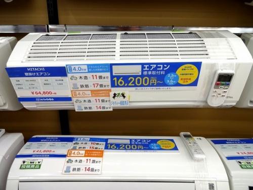 中古エアコン 摂津のエアコン 大阪